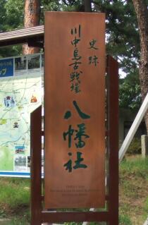八幡社 屋外サイン.jpg