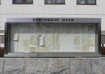 Poster Case Matsumoto Court.jpg