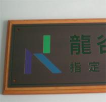 ryukoku.jpg
