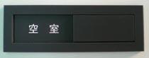 slider room sign (空室) upload.jpg