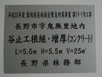 堰銘板(アルミ).jpg