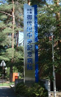 御代田病院 大型広告塔.jpg