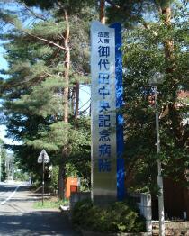 御代田病院.jpg