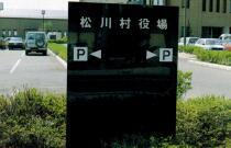 松川村役場.jpg