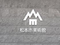 松本市美術館.jpg