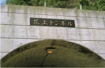 花上トンネル.jpg
