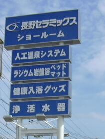 長野セラミクス ロードサイド.jpg