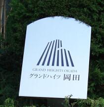 館名板 岡田.jpg