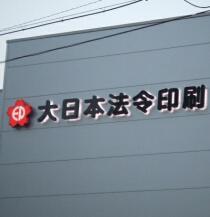 LED 大日本法令.jpg