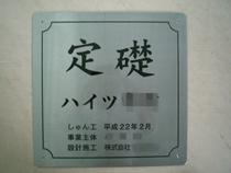 foundation plaque.jpg