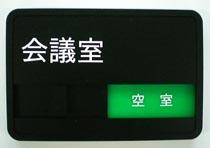 kaigisitu green new type for upload.jpg