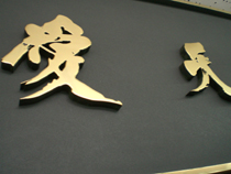 metal cut letter with etching.jpg