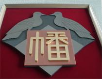 yawata school emblem for upload.jpg